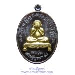 เหรียญพระปิดตา รุ่น เศรษฐีบูรพา 58 เนื้อทองแดงรมดำหน้ากากทองระฆัง หลวงปู่หุน วัดบางผึ้ง จ.ฉะเชิงเทรา ปี 2558