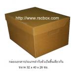 กล่อง เอกสาร ฝาติดตัว ขนาด 32x40x26 แพ็ค 5 ใบ