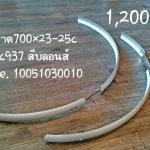 บังโคลน 700x23-25C