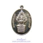 เหรียญพระนาคปรก เนื้ออัลปาก้า รุ่น สร้างบารมี หลวงพ่อฟู วัดบา่งสมัคร ปี 2558