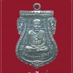 เหรียญเสมาเลื่อน รุ่น 432 ปี หลวงพ่อทวด วัดช้างให้ บล็อก 2 จุด รัดประคตข้างเดียว ปี2557(2)