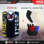 Package J1 : ผ้าบัฟ 3 ผืน + ปลอกแขน 1 คู่ + หน้ากาก 1 ชิ้น รหัส PK009-1