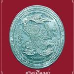 เหรียญหนุมานนำทัพมหาปราบมหายันต์ เนื้อตะกั่วสังขวานรผสมชนวน หลวงปู่สาย วัดดอนกระต่ายทอง