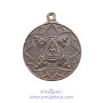 เหรียญปัญจะพุทธามหามงคล พระเจ้าห้าพระองค์ ที่ระลึกครบรอบ 25ปี ธนาคารศรีนคร ปี 2518
