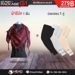 Package G1 : ผ้าชีมัค 1 ผืน + ปลอกแขน 1 คู่ รหัส PK007-1