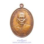 เหรียญรุ่นแรก หลวงพ่อนิรันดร์ สิริธมฺโม สำนักสงฆ์สิริธรรมวนา จ.นครราชสีมา ปี 2558