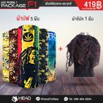 Package F1 : ผ้าบัฟ 5 ผืน + ผ้าชีมัค 1 ผืน รหัส PK006-1