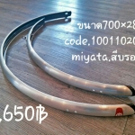 บังโคลนmiyata700X28C