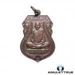 เหรียญเสมา หลวงพ่อเดิม วัดหนองโพ เนื้อทองแดง ปี2529
