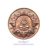 เหรียญพระปิดตาโพธิสัตว์พังพะกาฬ เนื้อทองแดง รุ่นจอมจักรพรรดิ์ มหาบารมี พ.ศ.2550