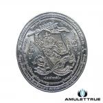 เหรียญหนุมานนำทัพมหาปราบมหายันต์ เนื้อตะกั่วสังขวานรผสมชนวน เลข ๑๙๓๖ หลวงปู่สาย วัดดอนกระต่ายทอง ปี 2551