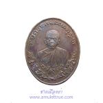 เหรียญรุ่นรัตนตรัย หลวงพ่อคูณ วัดบ้านไร่ จ.นครราชสีมา ปี 2537