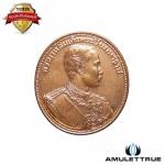 เหรียญ ร.5 เนื้อทองแดง ตอกโค๊ด หลังหลวงปู่เอี่ยม วัดโคนอน ภาษีเจริญ จ.กรุงเทพฯ