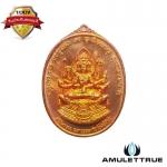 เหรียญพระพรหม รุ่น มหาเมตตารับโชคสี่ทิศ เนื้อทองแดงประกายรุ้ง ศาลพระเสื้อเมือง จ.นครศรีธรรมราช ปี2557