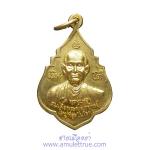 เหรียญพระประจำวันเสาร์ สมเด็จพระพุฒาจารย์ ใหญ่ที่สุดในโลก (โต พฺรหฺมรํสี) วิหารหลวงพ่อโต