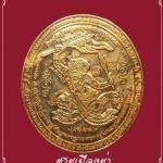 เหรียญหนุมานนำทัพมหาปราบมหายันต์ เนื้อทองแดงผสมชนวน หลวงปู่สาย วัดดอนกระต่ายทอง