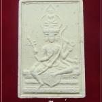 พระผงพิเศษพระเหนือพรหม รุ่นแรก หลวงพ่อเกษม เขมโก ปี2536 (2)