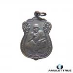 เหรียญสรงน้ำ เนื้อทองแดง หลวงพ่อคูณ ปริสุทโธ วัดบ้านไร่ปี 2536