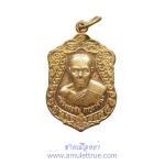 เหรียญเสมาเจริญพร 52 พิมพ์เล็ก เนื้อทองเหลือง หลวงพ่อสิน วัดละหารใหญ่ จ.ระยอง (1)