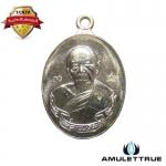 เหรียญห่วงเชื่อมย้อนยุค รุ่นภาวนา โค๊ตศาลา เลข ๔๑๒๕ เนื้ออัลปาก้า หลวงปู่ทิม วัดละหารไร่ ทองแดง ปี2558