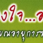 ของขวัญผู้ใหญ่เกษียณอายุ ของขวัญปีใหม่...เคยไหม? คิดไม่ออกว่าจะให้อะไรดี ศิลปะนวัตกรรม Innovation of Thai Art.