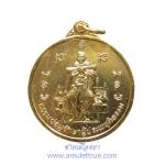 เหรียญกลม สมเด็จพุฒาจารย์โต พรหมฺรังสี รุ่น1 ชินบัญชร วัดสะตือ อยุธยา เนื้อกะไหล่ทองปี 2546
