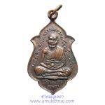 เหรียญสมเด็จเจ้าพะโคะ หลวงพ่อทวด เหยียบน้ำทะเลจืด พิมพ์ดอกบัว วัดพะโคะ จ.สงขลา ปี2535