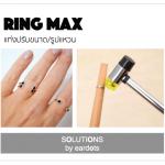 ทำความรู้จัก RING MAX & BANGLE MAX
