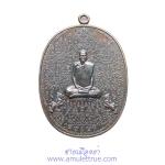 เหรียญมหายันต์ มหาปราบ สิงห์ทอง เนื้อชนวน หลวงปู่สิงห์ทอง ปภากโร วัดป่าธรรมวิเวก (ซับตารี) ปี 2559