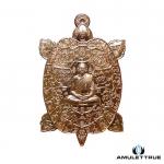 เหรียญพญาเต่าเรือนเรียกทรัพย์ นาสังสิโมโพธิสัตโต มหาเศรษฐีวิเศษชัยชาญ เนื้อทองแดงผิวไฟ(บล็อคทองคำ) หลวงพ่อสนั่น วัดกลางราชครูธาราม ปี 2556