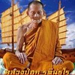 หลวงปู่ฮก รตินธโร สุปฏิปันโน วัดมาบลำบิด จ.ชลบุรี