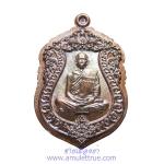 เหรียญเสมาเจริญพร รุ่น1 เนื้อทองแดงรมมันปู ครูบาสามสี อาศรมบุญญฤทธิ์ ปี 2558