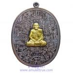 เหรียญลายยันต์เขาอ้อ เนื้อทองแดงรมดำหน้ากากทองทิพย์ หลวงพ่อเงิน จิรธมฺโม วัดโพรงงู จ.พัทลุง ปี 2555