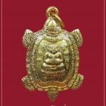 เหรียญพญาเต่าเรือน หลวงปู่หลิว วัดไร่แตงทอง รุ่นรวมพลังมหาลาภ พิมพ์เล็ก ปี2538