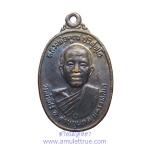 เหรียญรูปไข่ รุ่นสร้างกุฏิสงฆ์ปริสุทโธ วัดเจริญพรต ตอกโค๊ด เนื้อทองแดงรมดำ หลวงพ่อคูณ ออกวัดเจริญพรต อ.โนนไทย จ.นครราชสีมา ปี 2538