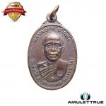 เหรียญรูปไข่ เนื้อทองแดง (บล๊อก ณ บุ๋ม นิยมไม่มีเม็ดตา)ออกวัดตลาดไทรเก่า หลวงพ่อคูณ วัดบ้านไร่ ปี 2522