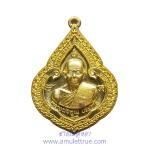 เหรียญหยดน้ำ เนื้อทองระฆัง รุ่นคูณเศรษฐี 91หลวงพ่อคูณ ปริสุทโธ วัดบ้านไร่ ปี2557