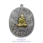 เหรียญลายยันต์เขาอ้อ เนื้ออัลปาก้าหน้ากากทองทิพย์ หลวงพ่อเงิน จิรธมฺโม วัดโพรงงู จ.พัทลุง ปี 2555