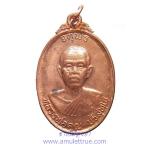 เหรียญรูปไข่ รุ่นจตุพร บารมีแผ่ไพศาล เนื้อทองแดง หลวงพ่อคูณ วัดบ้านไร่ ปี 2537
