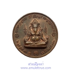 เหรียญพระพิฆเนศ 9 เทวามหาจักรพรรดิ เนื้องทองแดงผิวไฟ วัดถลุงทอง ปี 2547(1)