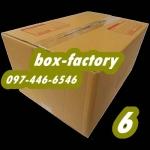 กล่องไปรษณีย์ ฝาชน เบอร์ 6