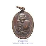 เหรียญหลวงปู่แจ้ง อายุ 95 ปี วัดโนนสูง จ.นครราชสีมา ปี 2535