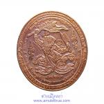 เหรียญหนุมานนำทัพมหาปราบมหายันต์ เนื้อทองแดง หลวงปู่สาย วัดดอนกระต่ายทอง
