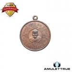 เหรียญหลังหน้าเสือ ดาบไขว้ เนื้อทองแดง หลวงพ่อเปิ่น วัดบางพระ ปี 2536