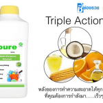 Pure clean All purpose น้ำยาทำความสะอาดจากสารสกัดธรรมชาติ 1000 มล