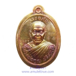 เหรียญหลวงพ่อคูณ ปริสุทโธ วัดบ้านไร่ จ.นครราชสีมา รุ่น เจริญสุข ปลอดภัย ปี2557