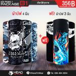 Package B1 : ผ้าบัฟ 4 ผืน + Free ผ้าบัฟ 3 ผืน รหัส PK002-1