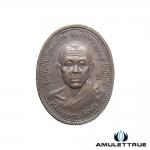 เหรียญรูปไข่ รุ่น คุณพระ เทพพิทักษ์ ด้านหลังพญาครุฑ เนื้อทองแดงรมดำ หลวงพ่อคูณ วัดบ้านไร่ ปี2535