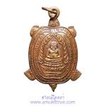 เหรียญพญาเต่าเรือน รุ่นเจ้าสัว เนื้อทองแดง หลวงปู่หลิว วัดไร่แตงทอง ฉลองอายุ 90 ปี ปี2538