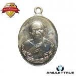 เหรียญห่วงเชื่อมย้อนยุค รุ่นภาวนา โค๊ตศาลา เลข ๙๕๗๗ เนื้ออัลปาก้า หลวงปู่ทิม วัดละหารไร่ ทองแดง ปี2558